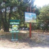 Озеро Свитязь,палаточный городок»Незабудка»