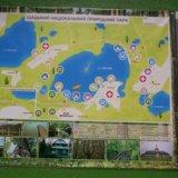 Шацький национальний парк