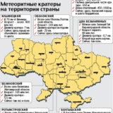 Meteorite crater of Ukraine