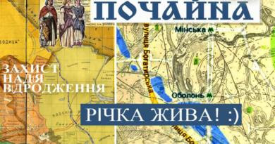 The legendary river Pochayna. Kiev