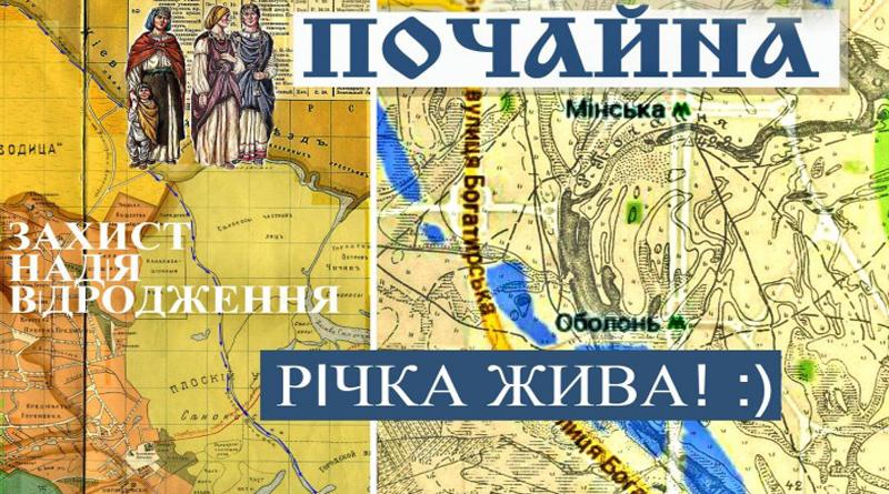 река Почайна. Киев