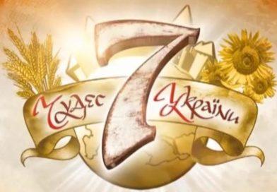 7 wonders of Ukraine