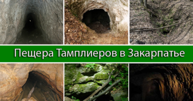 Печера Тамплієрів в Закарпатті