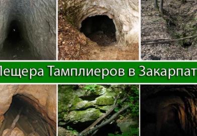 Пещера Тамплиеров в Закарпатье