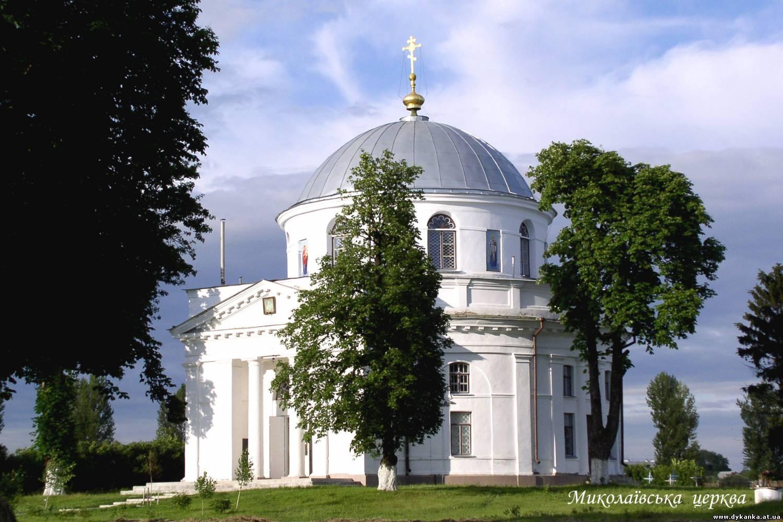 Диканька   Путешествия по Украине