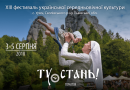 "Festival of Ukrainian Medieval Culture ""Tu Stan"""