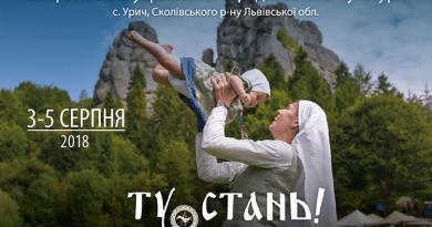Фестиваль украинской средневековой культуры «Ту Стань»