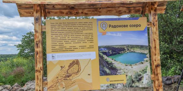 стенд Радоновое озеро