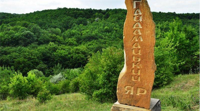 Гайдамацький яр, Бушанській замок та Козацьке кладовище