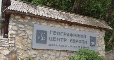 Географический центр Европы.Деловое