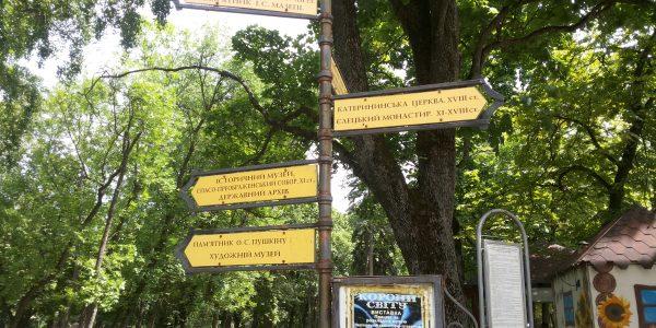 Чернигов, указатели в центральном парке