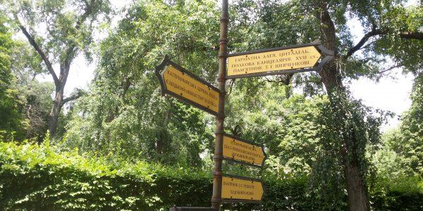 указатели в центральном парке города Чернигов