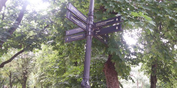 указатели в центральном парке,Чернигов