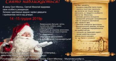 Открытие резиденции Святого Николая, Сент-Миклош